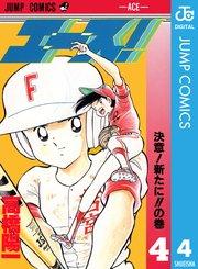 エース!の4巻を無料で読む方法!漫画村より安心安全なサービス!
