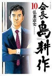 会長 島耕作の10巻を無料で読めるおすすめサイト!漫画村ZIPの代わりの安全なサイト!