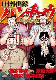 1日外出録ハンチョウの4巻を無料ダウンロード!漫画村ZIPの代わりの安全確実な方法!