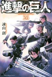 進撃の巨人の26巻を無料で読める方法!漫画村ZIPで読むより安全確実!