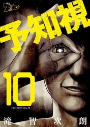 『予知視』あらすじ・ネタバレ!最新刊10巻を無料で読む方法は?