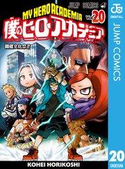 僕のヒーローアカデミアの20巻を無料ダウンロード!漫画村ZIPの代わりの安全確実な方法!