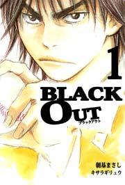BLACK OUTの1巻を無料で読む方法!漫画村より安心安全なサービス!
