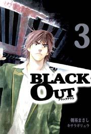 BLACK OUTの3巻を無料ダウンロード!試し読みもOK!漫画村ZIPで読むより安全な方法!