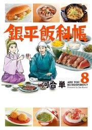 銀平飯科帳の8巻を無料で読める方法!漫画村ZIPで読むより安全確実!