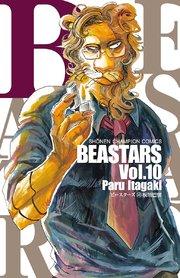 BEASTARSの10巻を無料で読めるおすすめサイト!漫画村ZIPで読むより安全確実♪