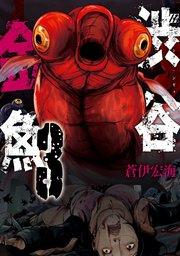 渋谷金魚の3巻を無料で読めるおすすめサイト!漫画村ZIPで読むより安全確実♪