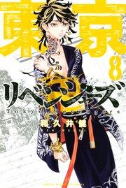 東京卍リベンジャーズの8巻を無料で読めるおすすめサイト!RAWQQで読むより安全確実♪