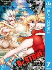 Dr.STONE の7巻を無料で読める方法!漫画村ZIPで読むより安全確実!