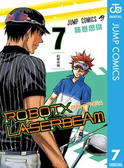 ROBOT×LASERBEAMの7巻を無料で読む方法!RawQQより安心安全なサービス!