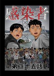 感染者の25巻を無料で読める方法!漫画村ZIPで読むより安全確実!