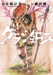 グラシュロスの1巻を無料で読めるおすすめサイト!漫画村ZIPの代わりの安全なサイト!