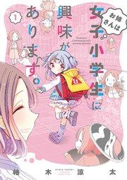 お姉さんは女子小学生に興味があります。【カラーページ増量版】の1巻を無料で安全に読む方法!RAWQVの代わりの公式サイト!