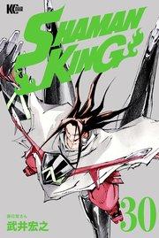 SHAMANKING~シャーマンキング~KC完結版の30巻を無料で読めるおすすめサイト!RAWQQで読むより安全確実♪
