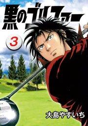 黒のゴルファーの3巻を無料で読める方法!漫画村ZIPで読むより安全確実!