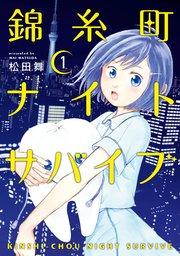 錦糸町ナイトサバイブの1巻を無料で読めるおすすめサイト!漫画村ZIPの代わりの安全なサイト!