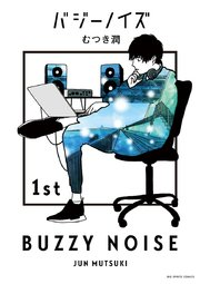 バジーノイズの1巻を無料で読めるおすすめサイト!漫画村ZIPで読むより安全確実♪