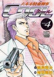 六本木特命刑事COOL の4巻を無料で読む方法!漫画村ZIPの代わりの公式サイト!
