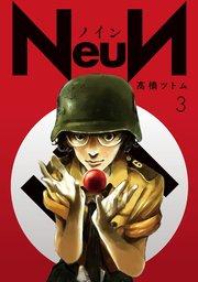 NeuNの3巻を無料で読む方法!漫画村より安心安全なサービス!