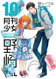 月刊少女野崎くんの10巻を無料で読める方法!漫画村ZIPで読むより安全確実!