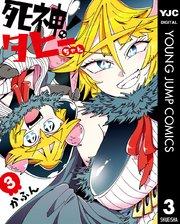 死神!タヒーちゃんの3巻を無料で読める方法!漫画村ZIPで読むより安全確実!
