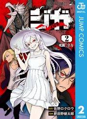 ジガ -ZIGA- の2巻を無料で読む方法!漫画村ZIPの代わりの公式サイト!