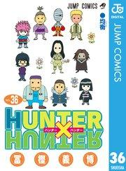 HUNTER×HUNTERモノクロ版の36巻を無料で読める方法!漫画村ZIPで読むより安全確実!