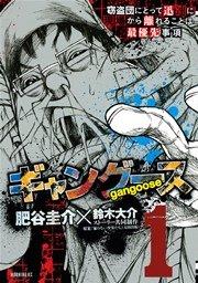 ギャングースの1巻を無料ダウンロード!漫画村ZIPの代わりの安全確実な方法!