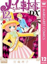 メイちゃんの執事DX の12巻を無料で読める方法!漫画村ZIPで読むより安全確実!