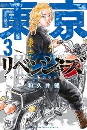 東京卍リベンジャーズの3巻を無料ダウンロード!試し読みもOK!RawQQで読むより安全な方法!