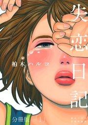 失恋日記 分冊版の1巻を無料で読める方法!漫画村ZIPで読むより安全確実!