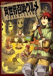 異世界召喚グルメ マジカルテーブルクロスの2巻を無料で読めるおすすめサイト!漫画村ZIPの代わりの安全なサイト!