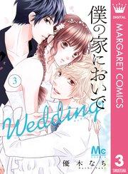 僕の家においで Weddingの3巻を無料で読める方法!漫画村ZIPで読むより安全確実!