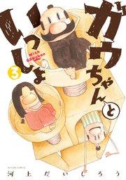 ガウちゃんといっしょの3巻を無料で読めるおすすめサイト!漫画村ZIPで読むより安全確実♪