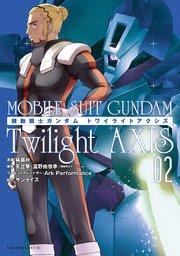 機動戦士ガンダムTwilightAXISの2巻を無料で読める方法!漫画村ZIPで読むより安全確実!