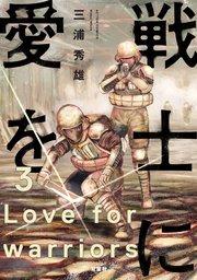 戦士に愛をの3巻を無料で読む方法!漫画村ZIPの代わりの公式サイト!
