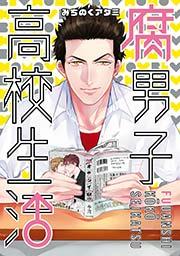 腐男子高校生活:の5巻を無料でフルダウンロード!ZIPやRAWQQは違法で危険!?