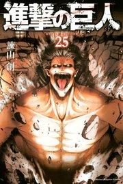 進撃の巨人の25巻を無料で読めるおすすめサイト!漫画村ZIPの代わりの安全なサイト!