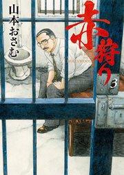 赤狩り THE RED RAT IN HOLLYWOODの3巻を無料で読む方法!漫画村ZIPの代わりの公式サイト!