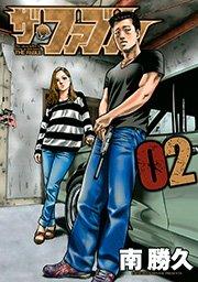 ザ・ファブルの2巻を無料ダウンロード!漫画村ZIPの代わりの安全確実な方法!