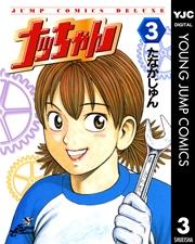 ナッちゃんの3巻を無料で読む方法!漫画村ZIPの代わりの公式サイト!