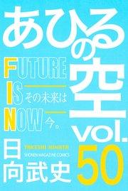 あひるの空の50巻FUTUREISNOWを無料で読む方法!漫画村ZIPの代わりの公式サイト!
