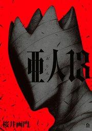 亜人の13巻を無料で読む方法!漫画村ZIPの代わりの公式サイト!