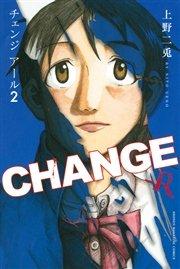 CHANGE-Rの2巻を無料で読めるおすすめサイト!漫画村ZIPで読むより安全確実♪