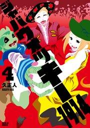 ジャバウォッキー1914の4巻を無料ダウンロード!漫画村ZIPの代わりの安全確実な方法!