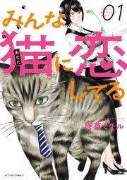 みんな猫に恋してるの1巻を無料でフルダウンロード!ZIPやRAWQQは違法で危険!?