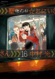 聖☆おにいさんの16巻を無料で読む方法!漫画村ZIPの代わりの公式サイト!