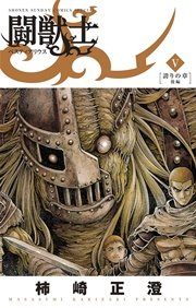 闘獣士 ベスティアリウスの5巻を無料で読む方法!漫画村ZIPの代わりの公式サイト!