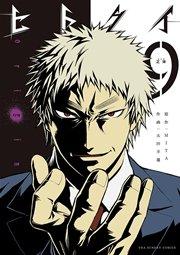 ヒトクイ-origin-の9巻を無料で読めるおすすめサイト!漫画村ZIPの代わりの安全なサイト!