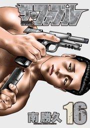 ザ・ファブルの16巻を無料で読める方法!漫画村ZIPで読むより安全確実!